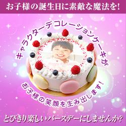 写真・キャラクター・バースデーケーキのシェリーブラン 商品購入