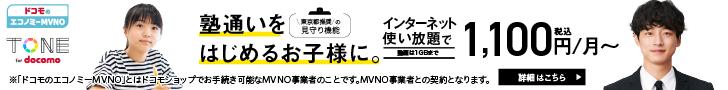 TSUTAYAのスマホTONE