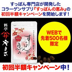 すっぽんの恵み_定期コース初回半額