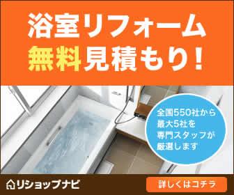 リショップナビ 浴室