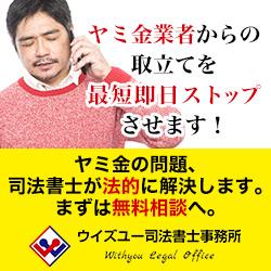 【闇金相談】ウイズユー司法書士事務所 Web相談申込プロモーション