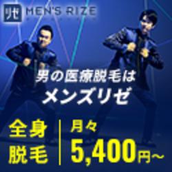 男性医療レーザー脱毛【メンズリゼクリニック】来院促進プロモーション