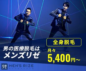 アールズクリニック 名古屋栄院
