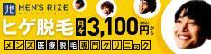 ヒゲ脱毛月々3,000円