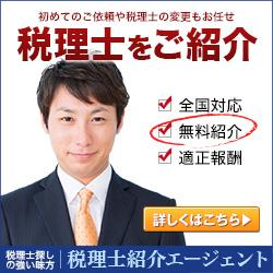 【税理士探しの強い味方 税理士紹介エージェント】お問い合わせプロモーション