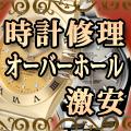 時計修理・オーバーホール専門-時計修理の千年堂