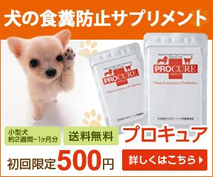 犬用サプリ