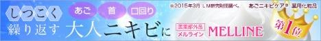 6697-1425793099-3 【顎・背中・首】大人ニキビをキレイに消す7つのおすすめニキビケア