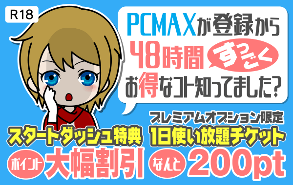 PCMAX登録特典