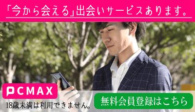 今から会える出会いサービス|PCMAX