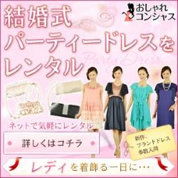 人気レンタルドレス!【おしゃれコンシャス】 レンタル申込