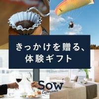 【Sow Experience(ソウエクスペリエンス)】 体験ギフト