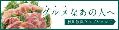 秋川牧園 ローストチキン