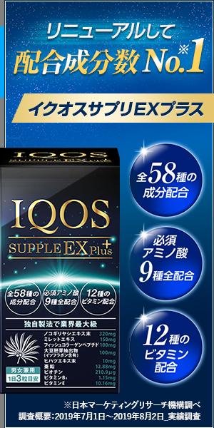 イクオスサプリEX