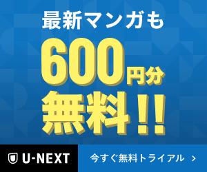 漫画・本・電子書籍が買えるU-NEXTユーネクストの600ポイントプレゼント
