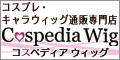 Cospedia Wigのポイント対象リンク