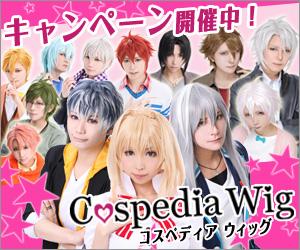 高品質コスプレキャラウィッグ専門店【Cospedia Wig】商品モニター