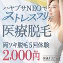 医療レーザー脱毛 KM新宿クリニック