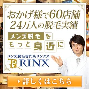 メンズ脱毛 ヒゲ脱毛 RINX リンクス 口コミ 評判 効果 体験談