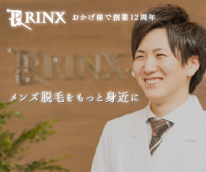 リンクス(RINX)