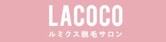 La coco(ラココ)