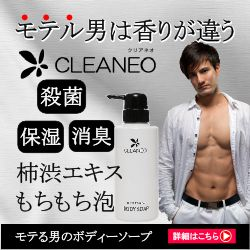 【クリアネオ】わきが対策・加齢臭対策・嫌な体臭対策にCLEANEO!ボディーソープ販売プロモーション