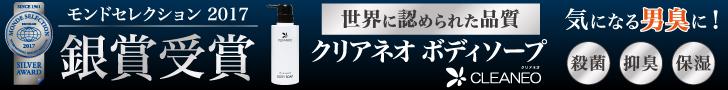 モンドセレクション銀賞受賞 クリアネオボディソープ