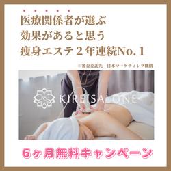 全身美容アプローチ【KIREI SALONE -キレイサローネ-】
