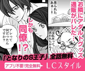 エッチ漫画「となりのS王子」全話無料【LCスタイル】