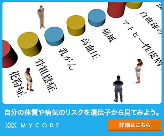 遺伝子検査キットMYCODE