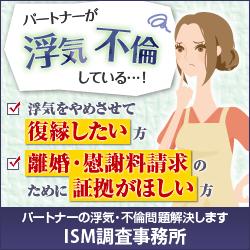 探偵【ISM調査事務所】無料相談申込後の電話確認プロモーション