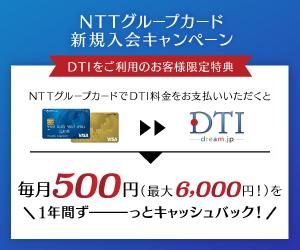 NTTグループカードキャンペーン