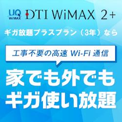 DTI WiMAX 2+ ギガ放題プラン