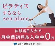 謝礼UP‼骨盤矯正&体幹強化【zen place pilates -ピラティススタイル-】来店モニター