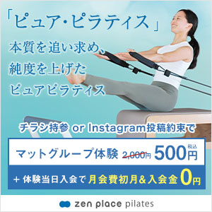 zen place pilates -ピラティススタイル-