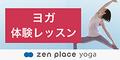 zen place -ヨガプラス-