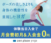 謝礼UP !!大人が学ぶ本格ヨガ【zen place -ヨガプラス-】体験レッスン来店モニター