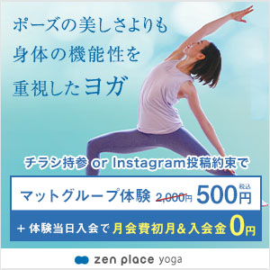 https://www.yoga-plus.jp/yoga-plus/common/img/img-ogp.jpgの宣材画像