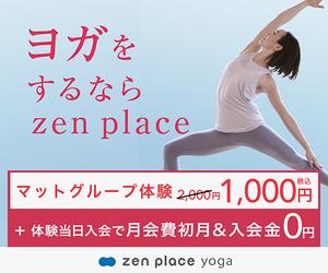 大人が学ぶ本格ヨガ【zen place yoga】 体験レッスン来店モニター