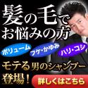 モテる男のスカルプシャンプー「LUXE」(ラグゼ)
