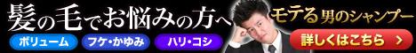 7369-1442271395-3 【チャップアップシャンプー】使用感と他メンズシャンプーとの比較