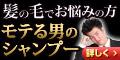 ☆モテる男のシャンプー「LUXE ラグゼ」(定期) ☆