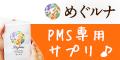 PMSサプリメント めぐルナ
