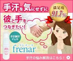 話題沸騰中!手汗対策ジェルクリーム【フレナーラ】商品モニター