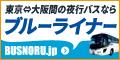 【バスのる】夜行バス・高速バスブルーライナー