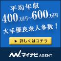 人材紹介・転職サイト【マイナビエージェント】 無料会員登録