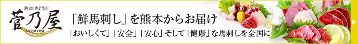7503 1556433138 3 熊本県の郷土料理「馬刺しユッケ」の作り方・レシピ