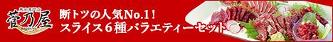 【菅乃屋】スライス6種バラエティーセット