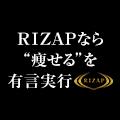 【RIZAP(ライザップ)】入会