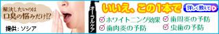 薬用オーラルクリスター・ゼロ 40代~向け